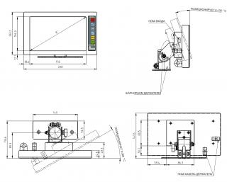 Рис. 4: Размеры ЖК терминала на шарнирном держателе.